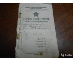 Книжка красноармейца 1918г