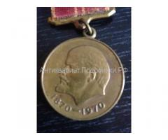 Медаль за доблестный труд В ознаменование 100летие