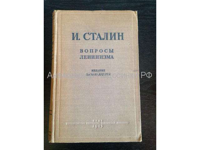 И. Сталин. Вопросы ленинизма 1945г