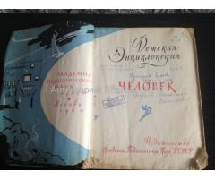 Энциклопедия детская человек, том 6, 1960