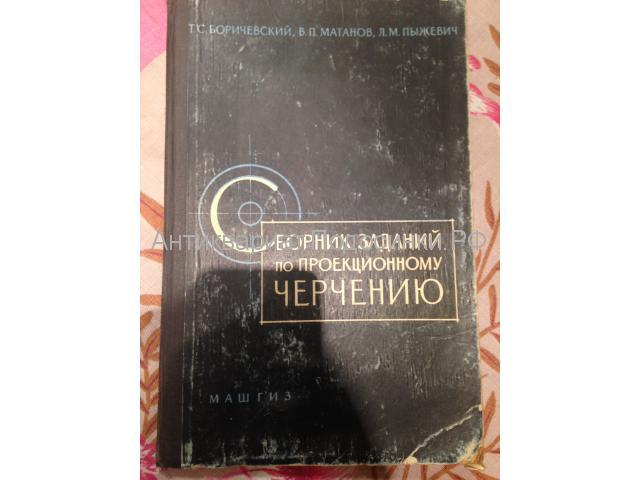 Сборник Заданий По Черчению Р.с. Миронова Решебник
