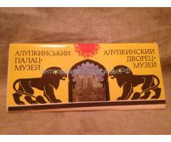Алупкинский дворец музей открытки 1983 г.