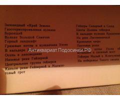 Комплект Кроноцкий заповедник 1981