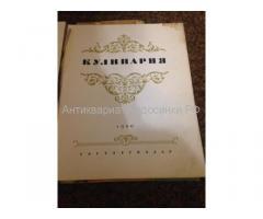 Книга кулинария 1960 г