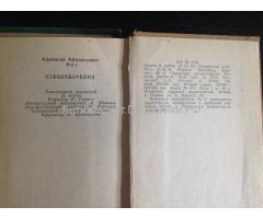 Книга Лермонтов 1958 г. и А.А. Фет стихи