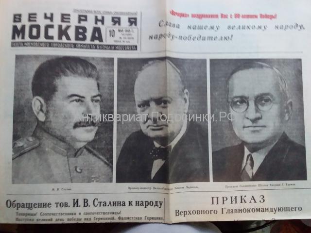 Газеты за 1941-45 г.г.