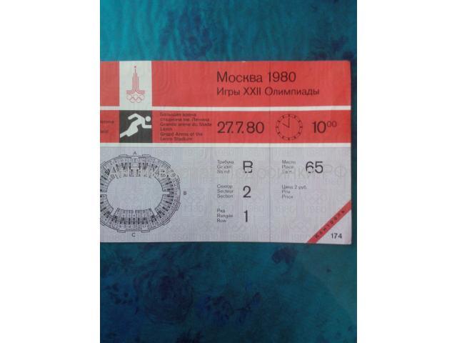 Входной билет на соревнования Олимпийских Игр 1980 г. в Москве