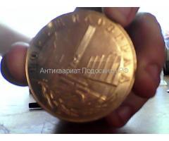 медаль Ворошиловград 175 лет