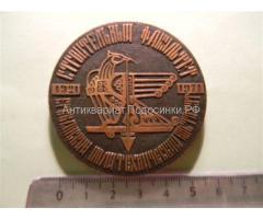 наст.медаль