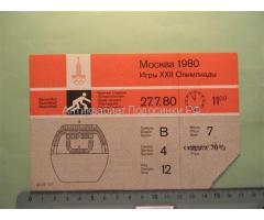 5 билетов на Московскую олимпиаду 1980г.