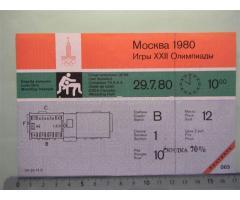 билеты на Моск.Олимпиаду 1980г.