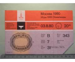 билеты Олимпиады 1980г. в Москве