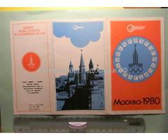 Памятка ВЦСПС  Моск.олимпиады 1980г.