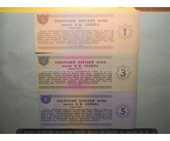 Благотворительные билеты