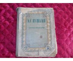 А.С. Пушкин Избранные произведения 1947г