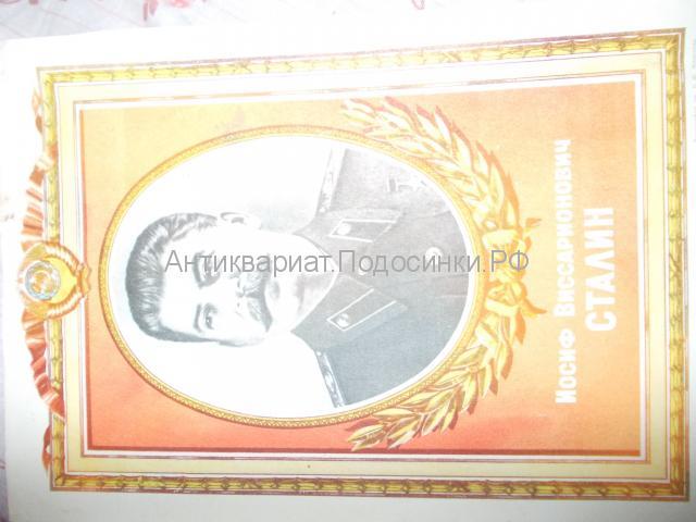 портрет И.В. Сталина