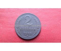 Продам редкую монету 2 копейки 1925 года!