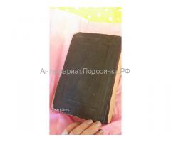 Священная книга ветхого завета для евреев