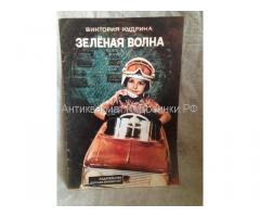 Книга Зеленая волна 1979 г. винтаж, СССР