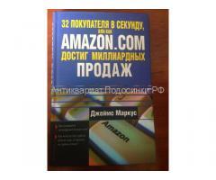 32 покупателя в секунду, или Как Amazon.com достиг миллиардных продаж