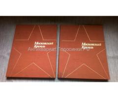 Фотоальбом Московский Кремль 2 части