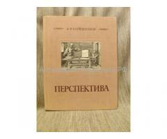 Книга Перспектива А. Барышников