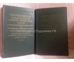 Книга Переписка Председателя Совета Министров 1958